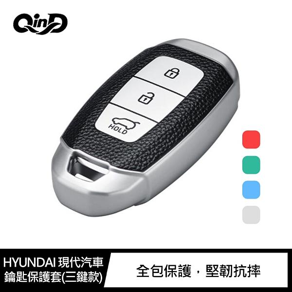 QinD HYUNDAI 現代汽車鑰匙保護套(三鍵款) 汽車鑰匙保護套 鑰匙保護套