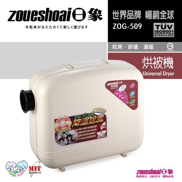 日象 zoueshoai 微電腦烘被機 ZOG-509 全程微電腦控制 台灣製造 廠商直送