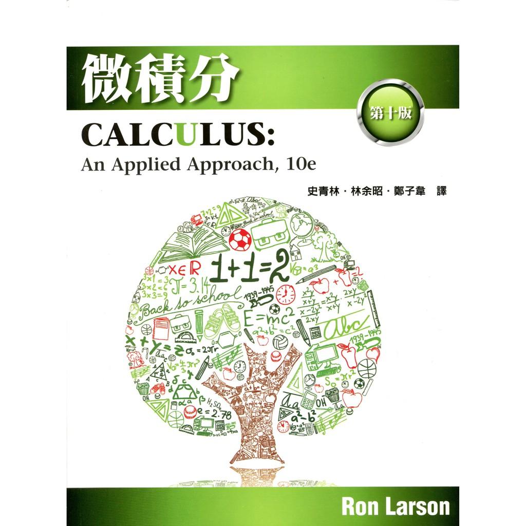 【華泰文化】史青林/微積分(Larson/Calculus) 十版 9789865632687