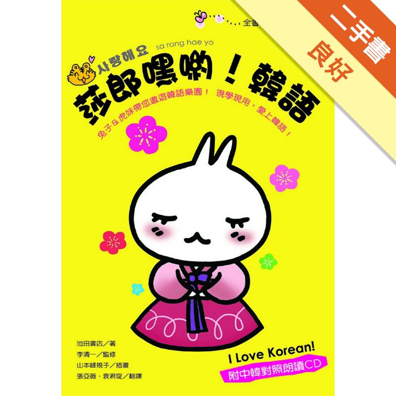 莎郎嘿喲!韓語I love Korean![二手書_良好]2577