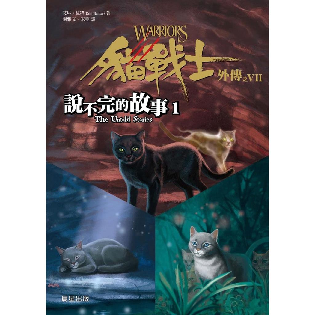 《晨星》貓戰士外傳之VII:說不完的故事01[79折]