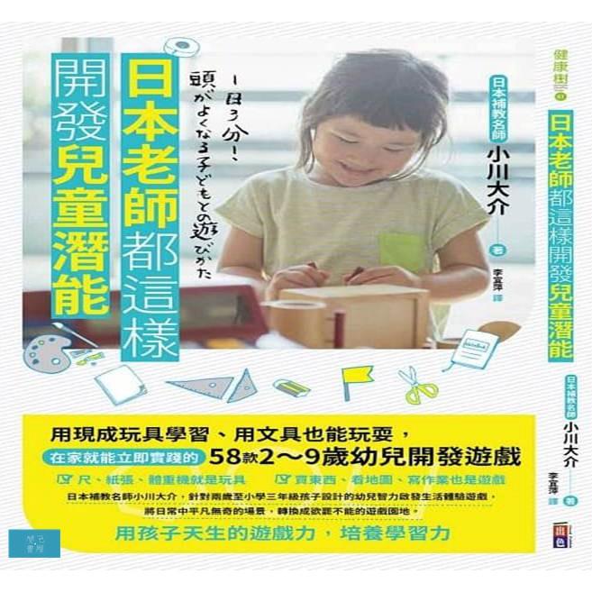 日本老師都這樣開發兒童潛能:用現成玩具學習、用文具也能玩耍,在家就能立即實踐的58款2~9歲幼兒開發遊戲