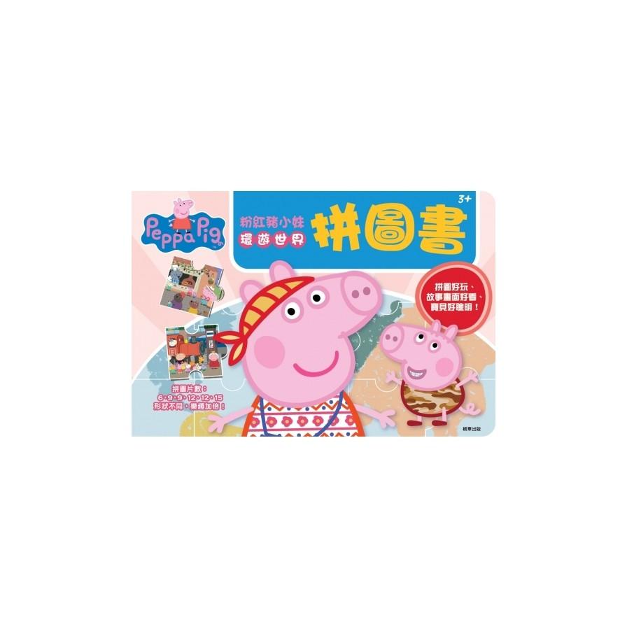 粉紅豬小妹(環遊世界拼圖書)