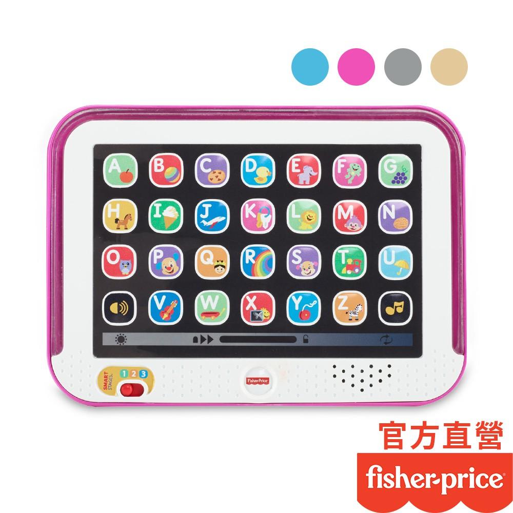 Fisher-Price 費雪 互動學習平板電腦 (4色選擇)