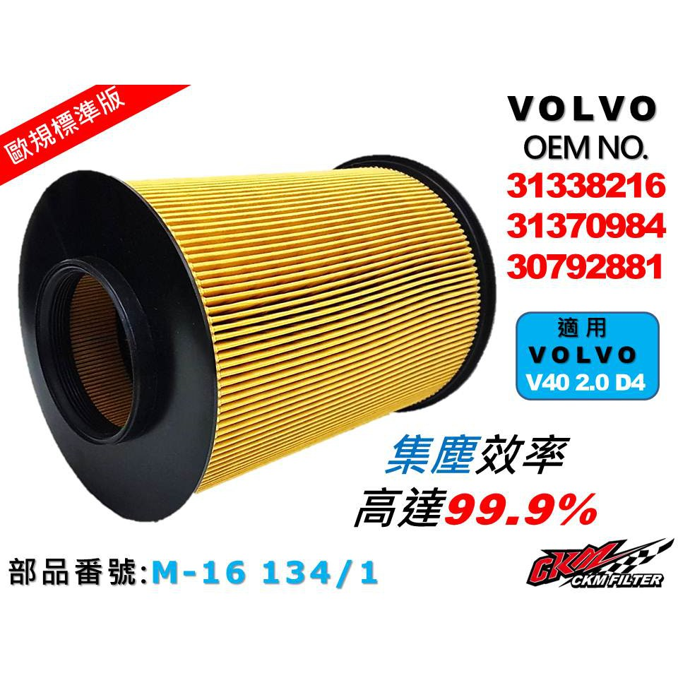 【CKM】富豪 VOLVO V40 2.0 D4 原廠 正廠 型 油性 濕式 空氣蕊 空氣芯 空氣濾清器 空氣濾網 引擎