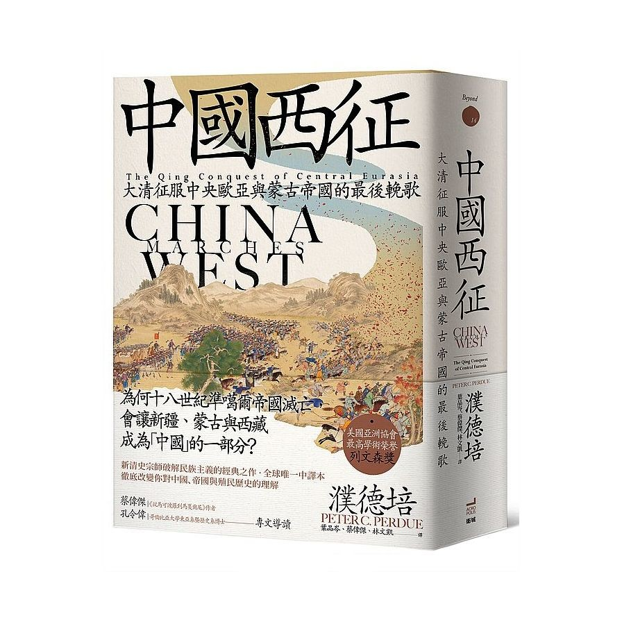 中國西征:大清征服中央歐亞與蒙古帝國的最後輓歌(濮德培)