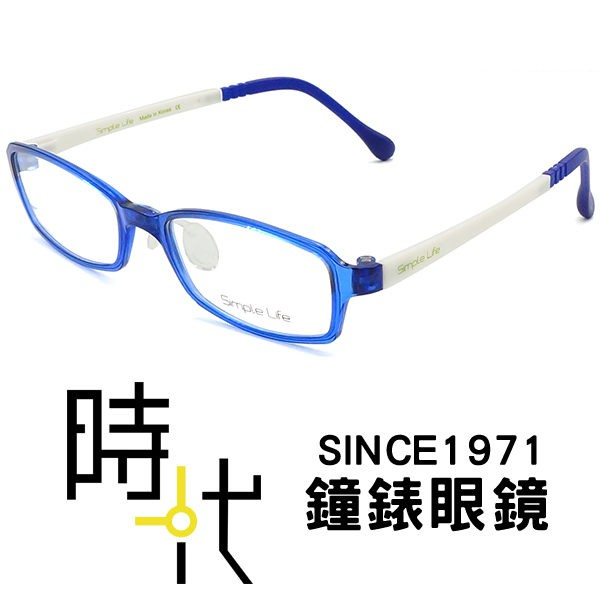 【Simple Life】SLK-603 I-21 光學眼鏡鏡框 輕量化簡約美學 49mm 台南 時代眼鏡