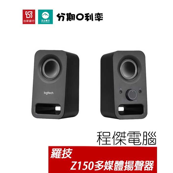 羅技 Z150 多媒體揚聲器 喇叭 兩年保 黑 全新未拆 台灣公司貨 Logitech 實體店家『高雄程傑電腦』