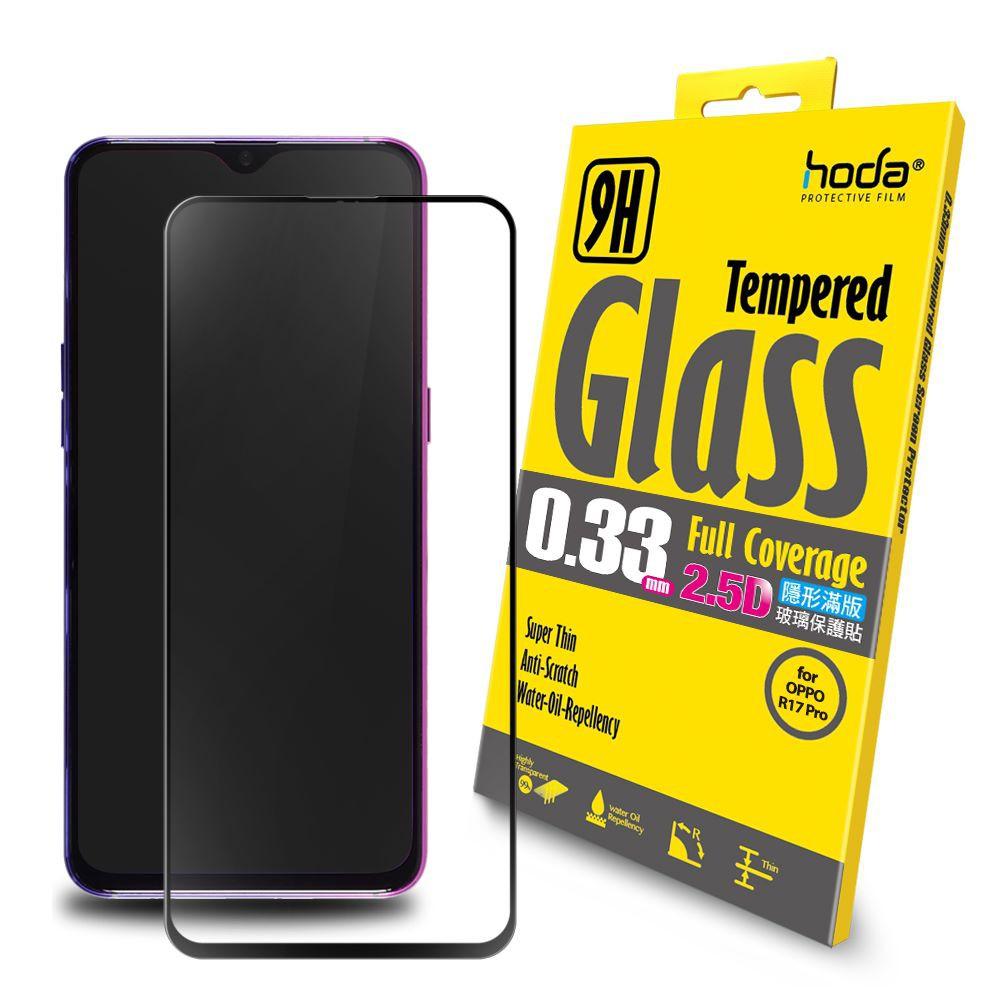 【HODA好貼】 OPPO R17 Pro 2.5D隱形滿版高透光9H鋼化玻璃保護貼【JC科技】