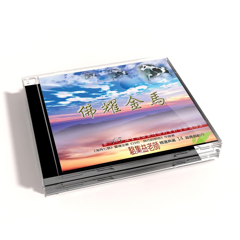 【新韻傳音】佛耀金馬 CD MSPCD-1065