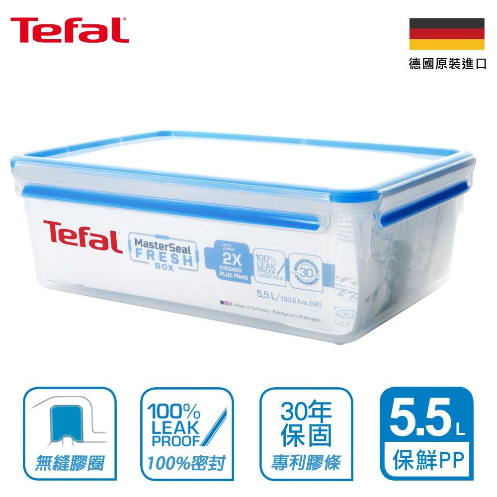Tefal法國特福 德國EMSA原裝 無縫膠圈PP保鮮盒 5.5L SE-K3022512