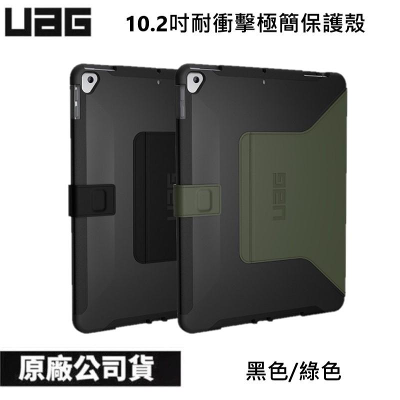 UAG  iPad 10.2吋耐衝擊極簡保護殼 (美國軍規 防摔殼 平板殼 保護套)