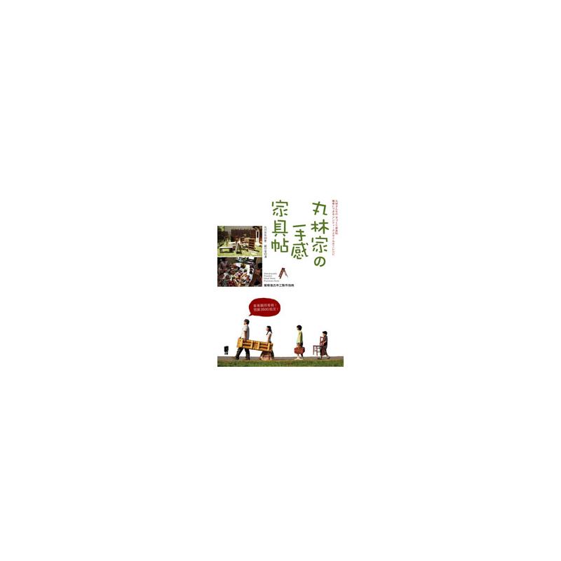 丸林家的手感家具帖[二手書_良好]8330