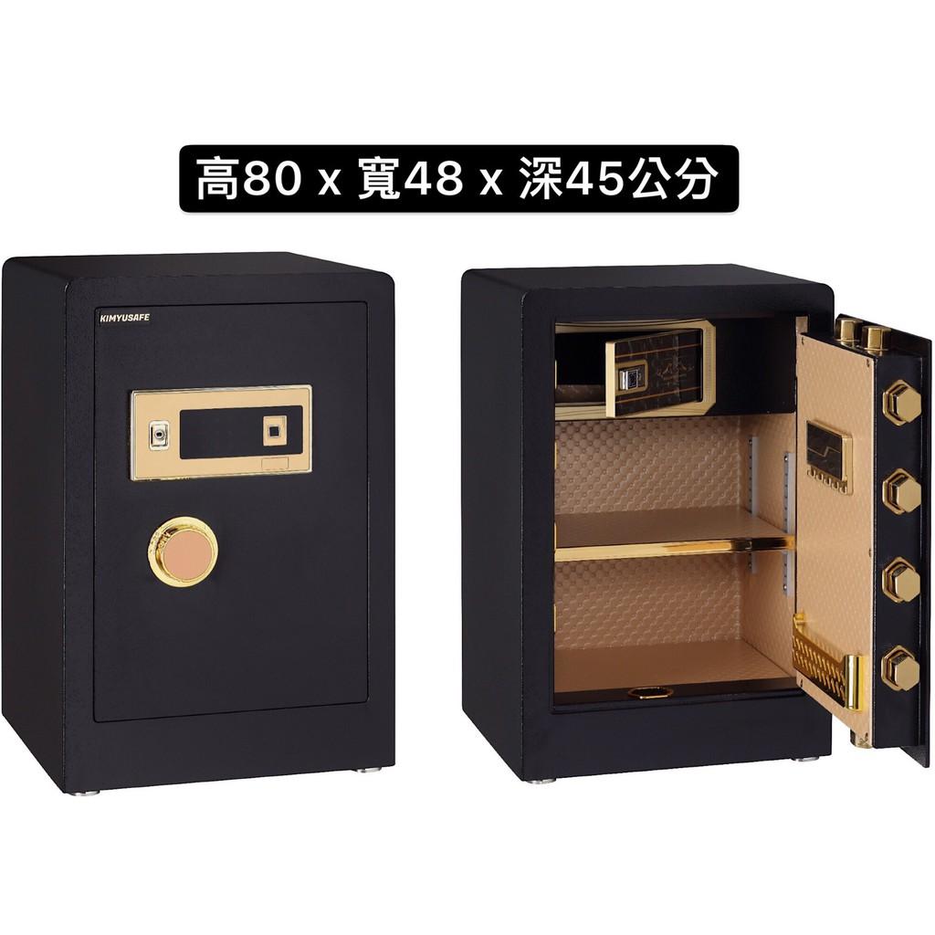 【金鈺保險箱】BA-8048 指紋保險箱