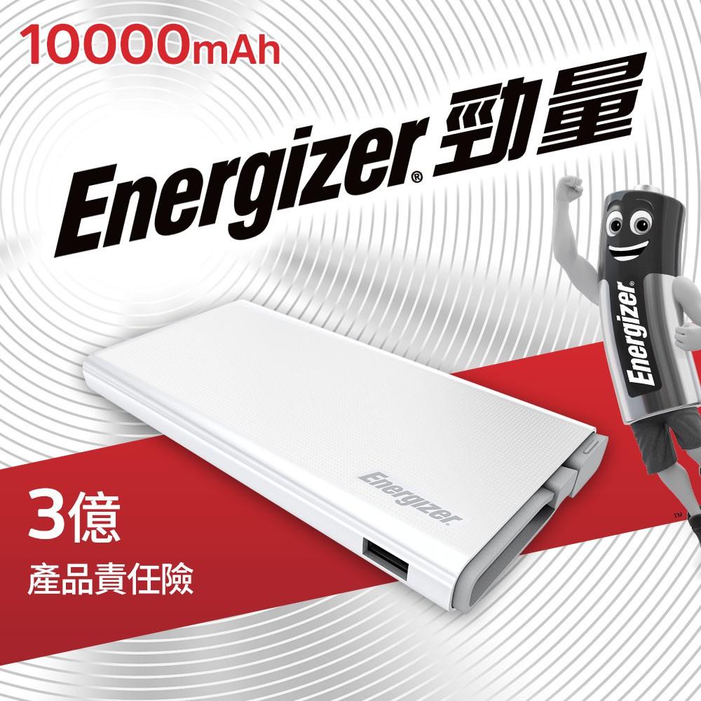 Energizer勁量UE10004行動電源 白  自帶線2.1A大電流輸出  滿足高速充電 (全新福利品,保固三個月)