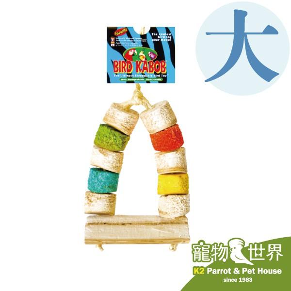 Amigo阿迷購 優卡鞦韆(大) 【接單引進】鳥用玩具 啃咬玩具 AM0344