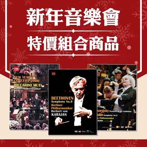 新年音樂會特價組合商品(3DVD)