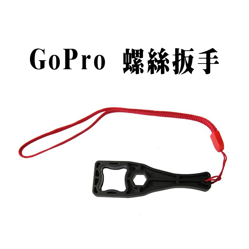 GoPro 螺絲扳手 塑膠扳手 多功能 板手 省力 省力扳手 螺絲 工具 旋轉 Go Pro 輕鬆 施力 輕巧