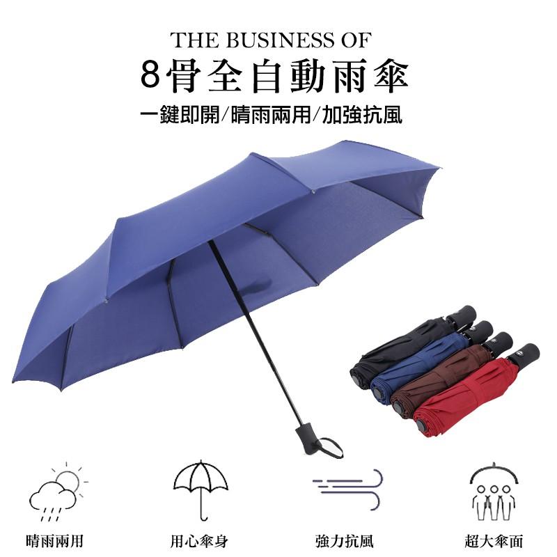 8骨全自動開收摺疊傘 遮陽傘 晴雨傘 雨傘 自動開收傘 黑膠反向傘 自動傘 抗UV 抗強風 防紫外線 4色