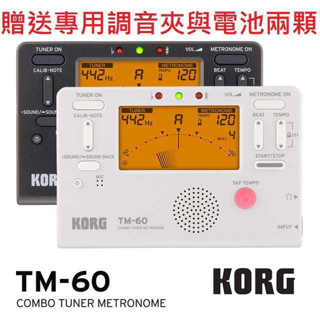 (贈全新電池) KORG TM60 TM 60 黑/白兩色 現貨供應 調音器 節拍器 二合一 管樂 吉他 貝斯 各式樂器