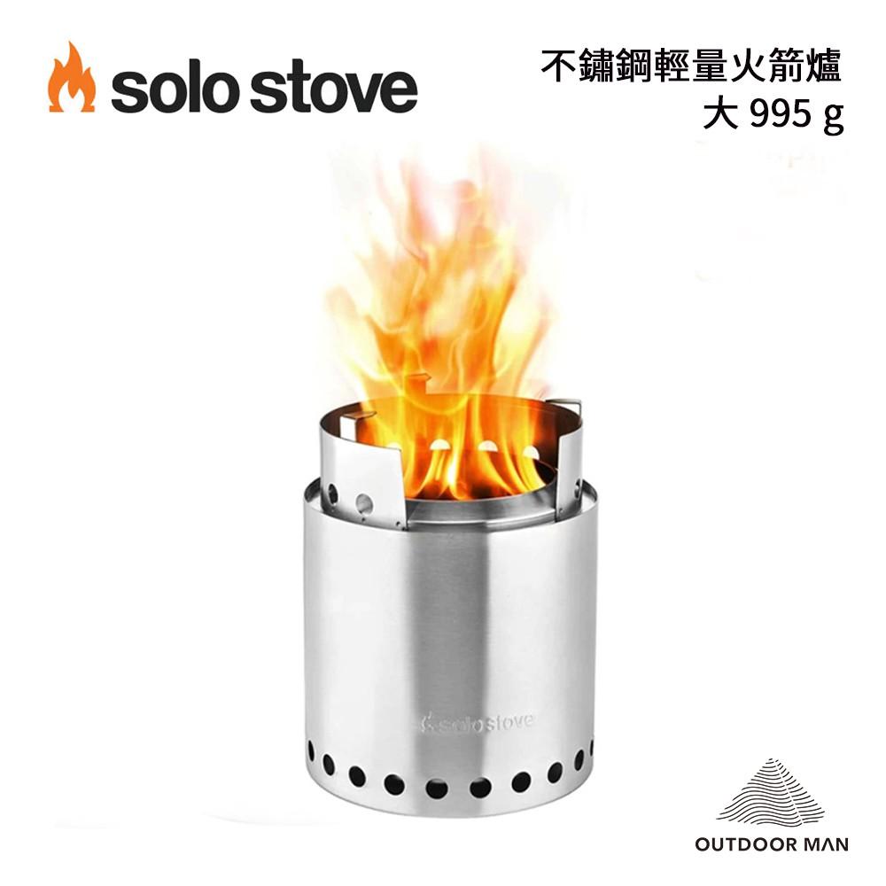 [SOLO STOVE]  Campfire 不鏽鋼輕量火箭爐/大 995 g