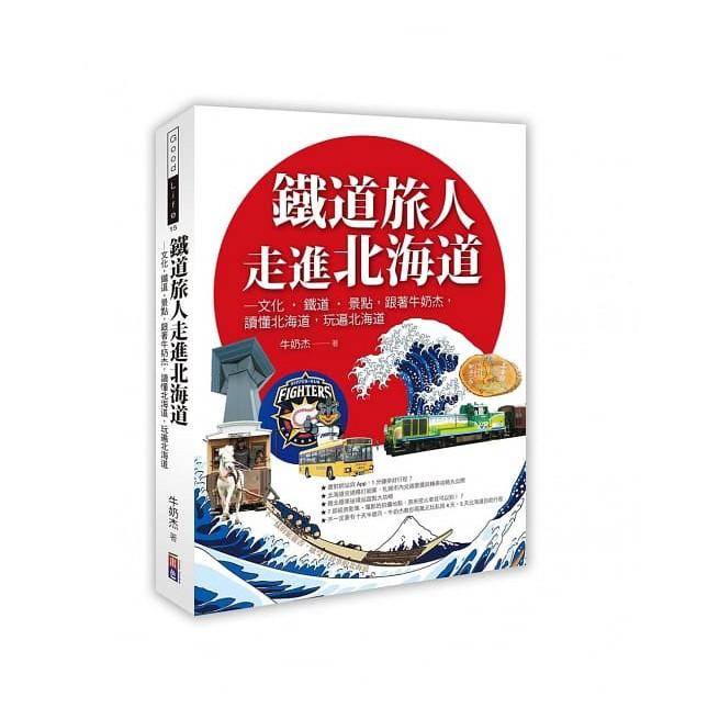 【出色】鐵道旅人走進北海道:歷史‧文化‧鐵道‧北國,跟著牛奶杰,讀懂北海道,玩遍北海道