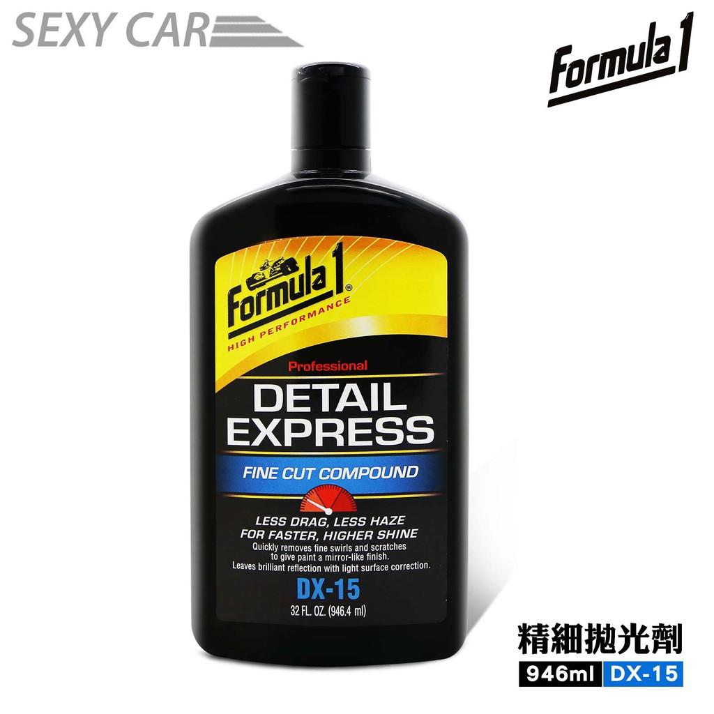 SC-美國原裝進口 FORMULA 1 精細拋光劑 DX-15 拋光劑 去刮痕 砂紙痕 除橘皮 研磨 汽車美容
