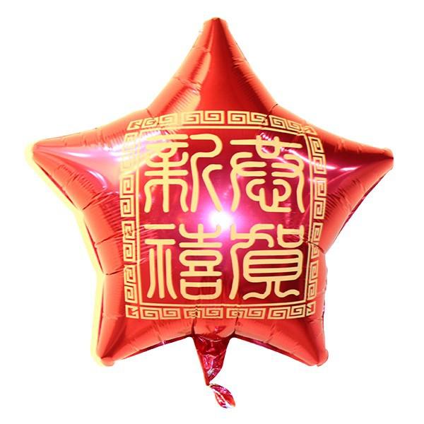 派對城 現貨【18吋星星鋁箔氣球(不含氣)-恭賀新禧】 歐美派對 生日氣球 鋁箔氣球 父親節氣球 派對佈置 拍攝道具