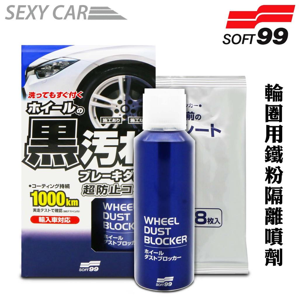 日本 SOFT99 輪圈用鐵粉隔離噴劑 完全阻隔剎車粉塵、污垢附著 保持輪圈美觀 耐久耐髒長達2個月 汽車美容