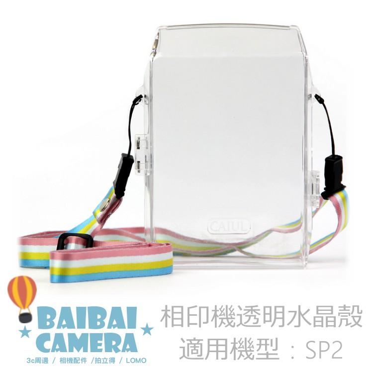 水晶殼 SP2 SP-2 相印機水晶殼 透明 保護殼 透明殼 水晶殼 相機包