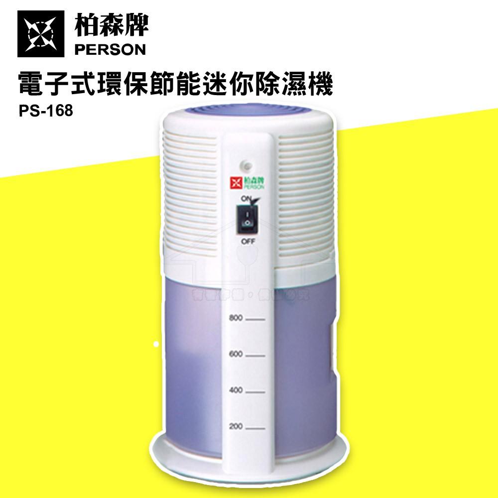 日本PERSON柏森牌電子式除濕機 PS-168 (效能同Kolin歌林負離子電子式微電腦除濕機KJ-HC02)