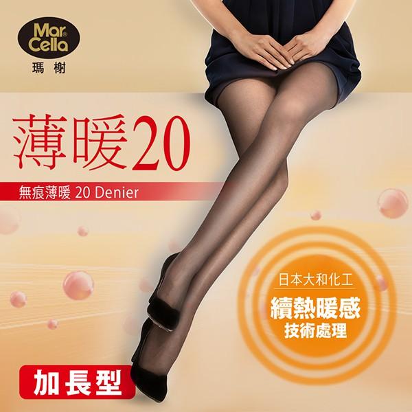 瑪榭 薄暖20丹無痕透明防爆線絲襪(加長型) MA-13801LL