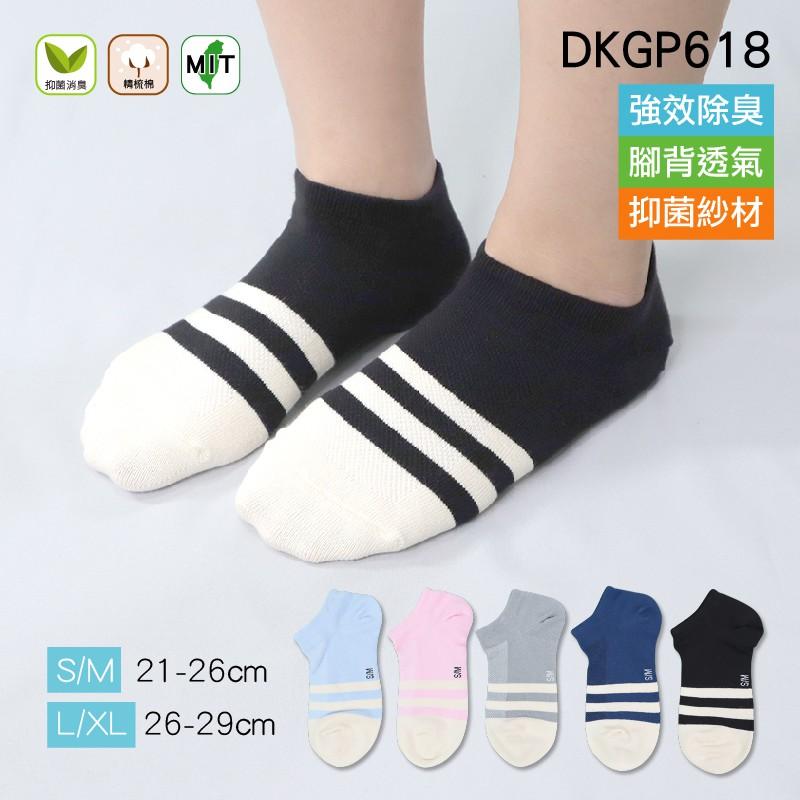 《DKGP618》強效除臭 襪不臭系列輕踝襪 奈米酢酸除臭紗 Skinlife抗菌消臭 強效除臭 透氣不悶熱