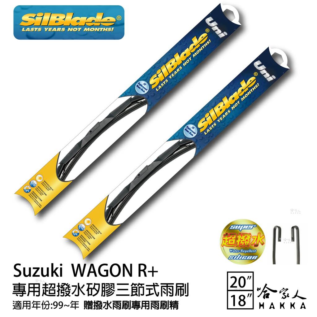 SilBlade Suzuki Wagon R+ 三節式矽膠雨刷 20 18 贈雨刷精 99~年 防跳動 哈家人