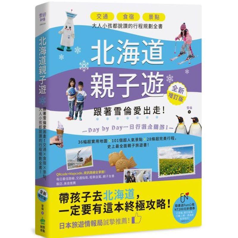 北海道親子遊:跟著雪倫愛出走!交通X食宿X景點,大人小孩都說讚的行程規劃全書......【城邦讀書花園】