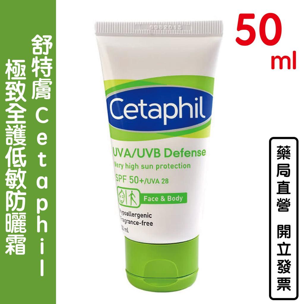 舒特膚Cetaphil 極致全護低敏防曬霜 50ml spf50 台灣公司貨