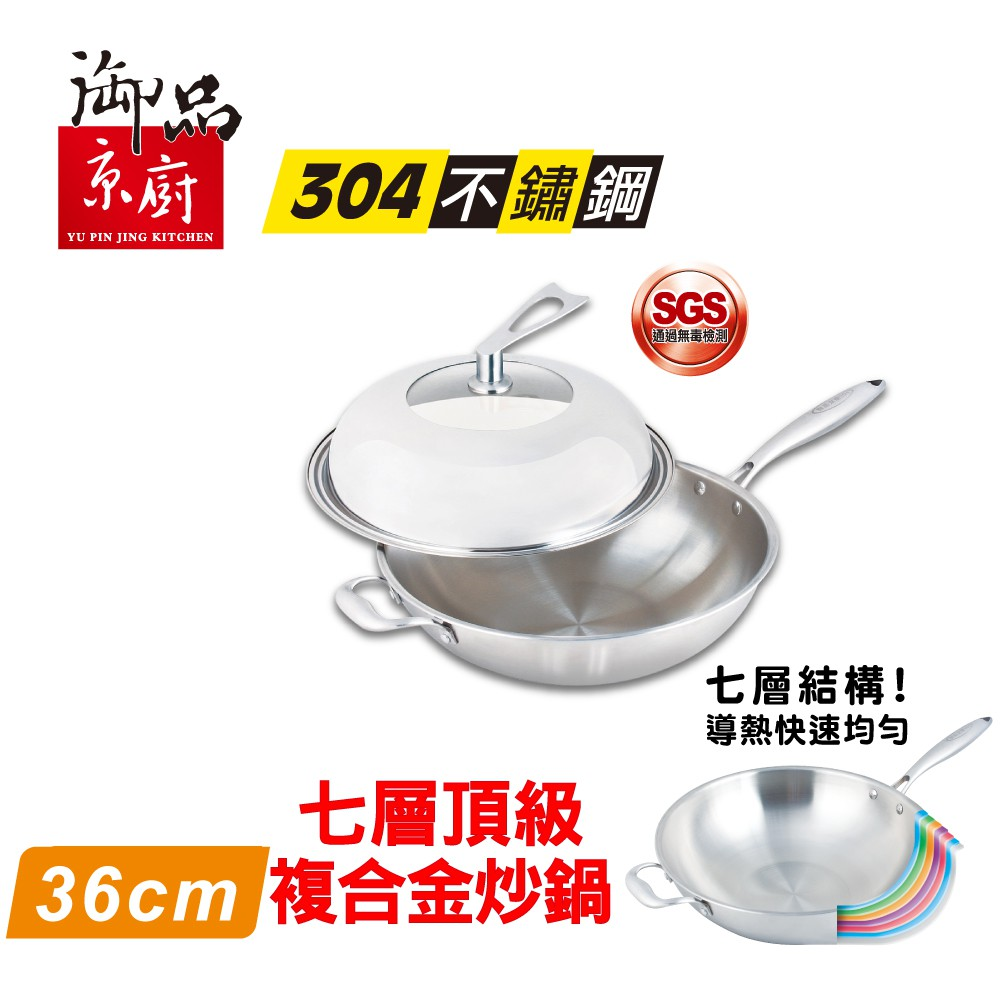 御品京廚 七層頂級複合金炒鍋-36CM / 304不鏽鋼鍋具 炒菜鍋