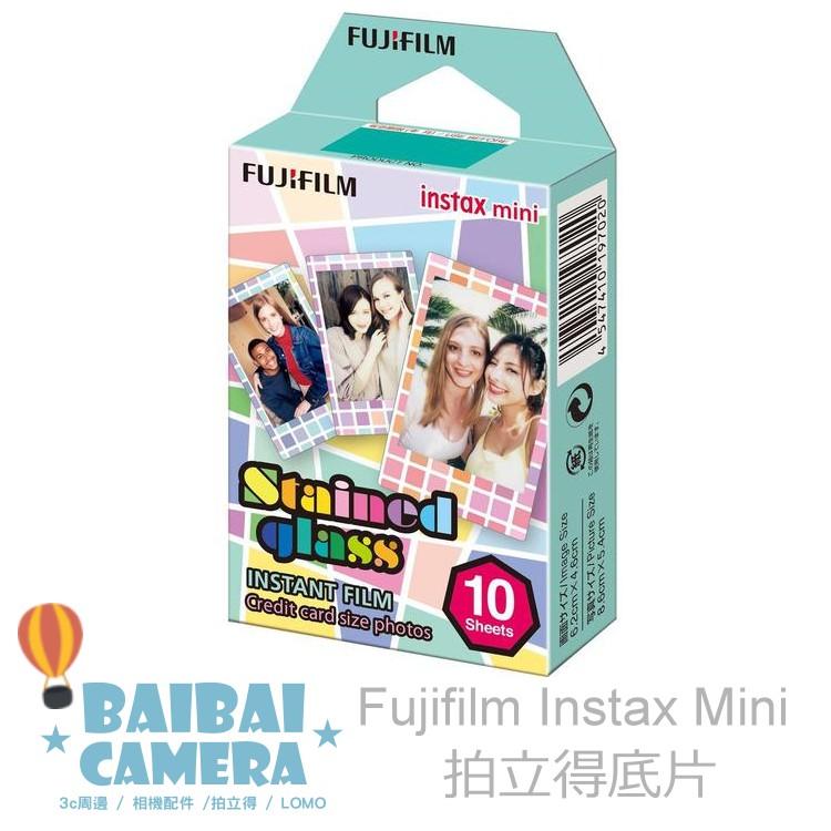 富士 拍立得底片 彩色玻璃 彩繪玻璃 MINI 7S 8 25 50S 9 BaiBaiCamera