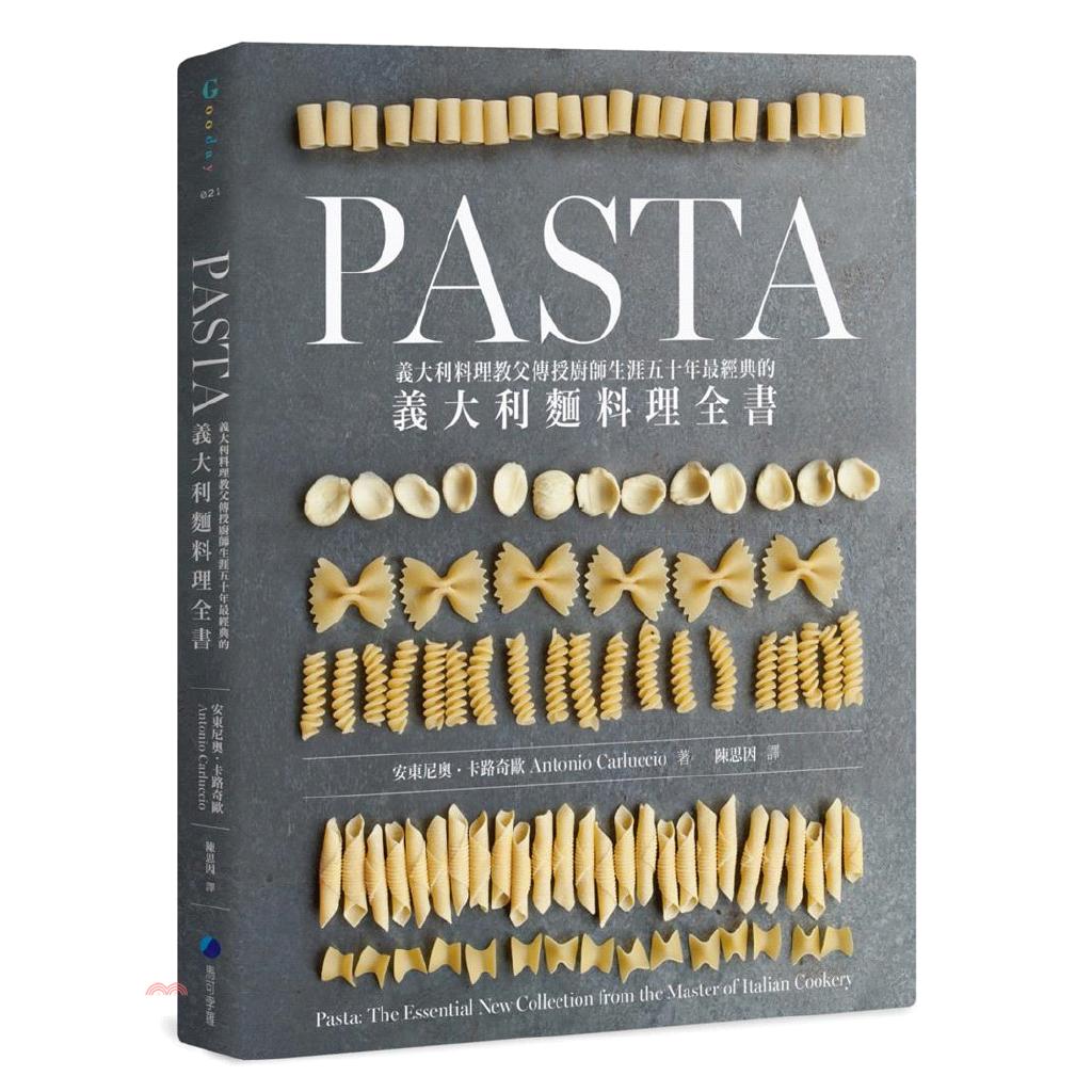 《馬可孛羅文化》Pasta:義大利料理教父傳授廚師生涯五十年最經典的義大利麵料理全書[79折]