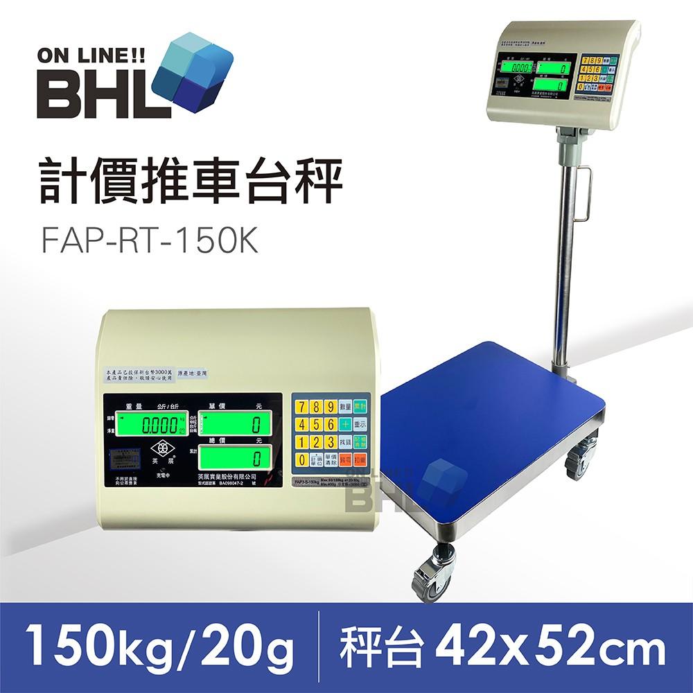 【EXCELL英展電子秤】LCD夜光液晶大型計價推車台秤 FAP-RT-150K