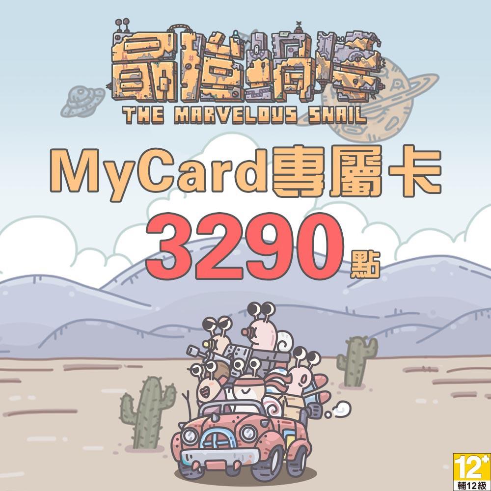 MyCard最強蝸牛專屬卡3290點【經銷授權 APP自動發送序號】