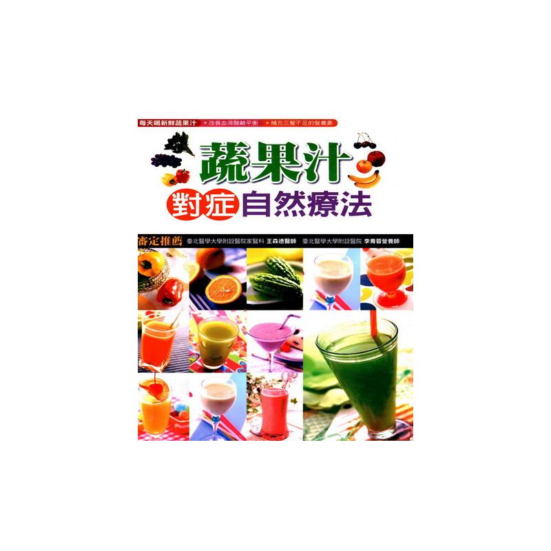 蔬果汁對症自然療法[二手書_良好]9151