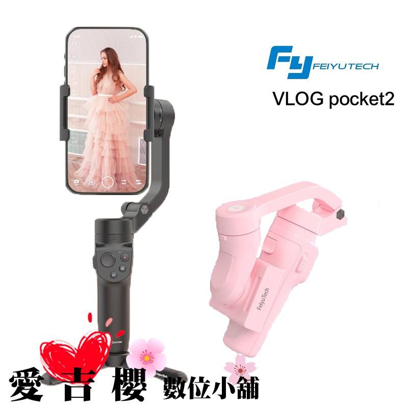Feiyu 飛宇 VLOG pocket 2 折疊式 口袋 三軸穩定器 先創 公司貨 免運 全新 三軸 二代 天生小巧
