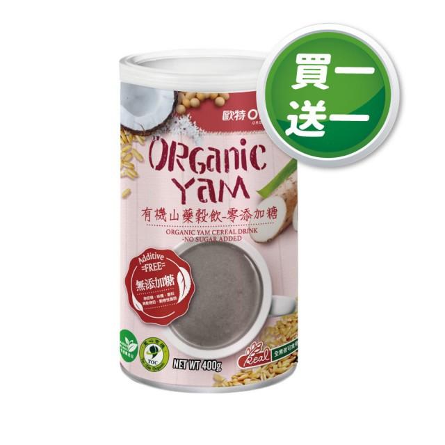【OTER 歐特】有機山藥穀飲-零添加糖特惠組(400g/罐)【買一送一】效期:2021.12.21