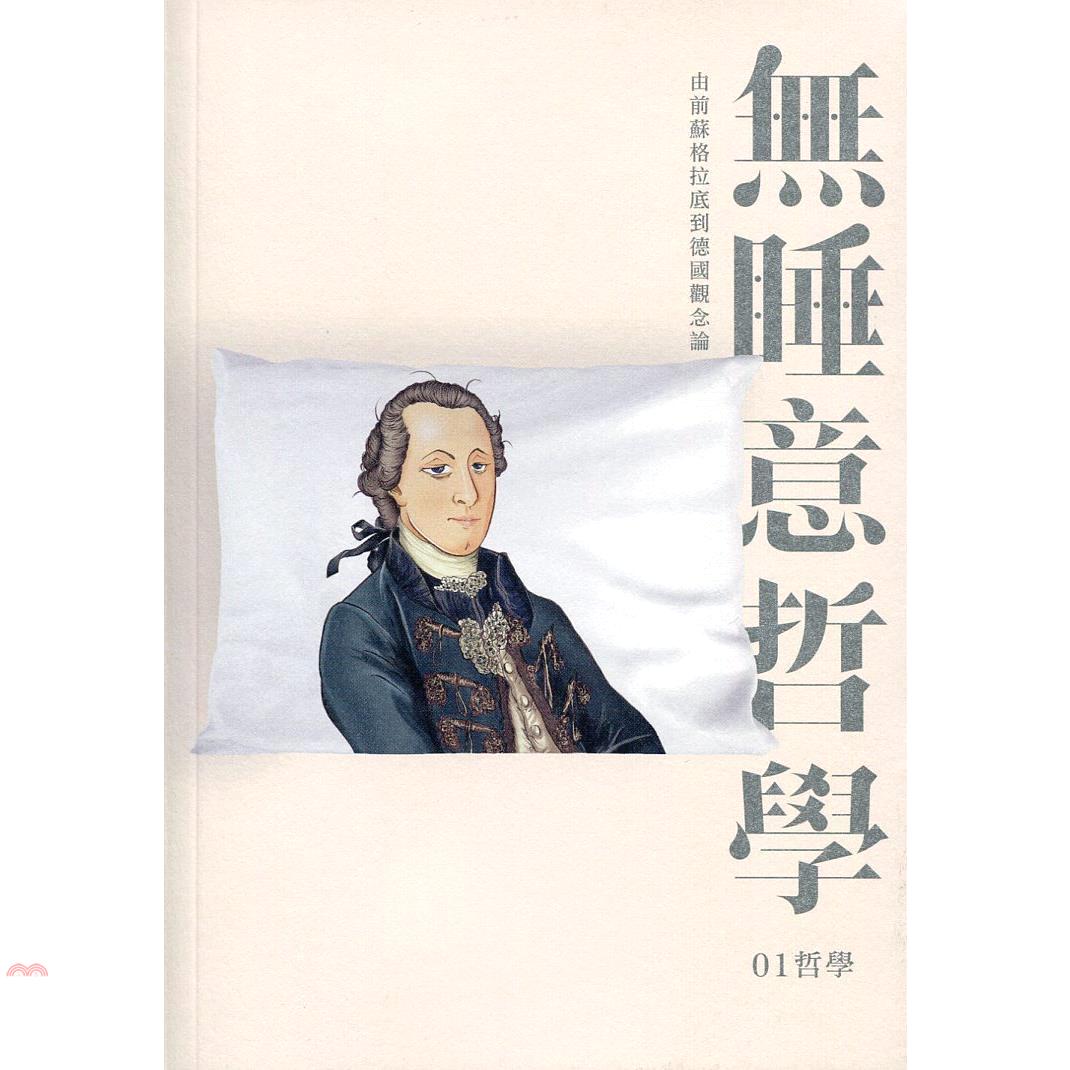 《香港商務印書館》無睡意哲學:由前蘇格拉底到德國觀念論[79折]