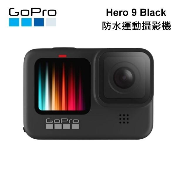 GoPro HERO9 Black CHDHX-901 極限運動攝影機 5K 30p 彩色 雙螢幕 公司貨 (私訊優惠)