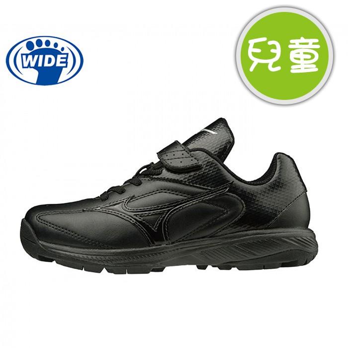 MIZUNO 兒童棒球訓練鞋 SELECT NINE TRAINER Jr. 黑 寬楦 11GT192200 20SS