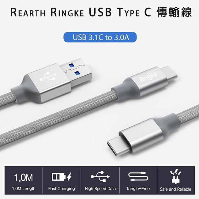 Rearth Ringke USB Type C 快速充電傳輸線(1m)