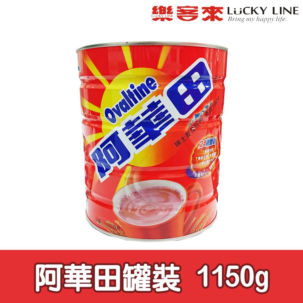 阿華田罐裝 1150g【調味粉類】【樂客來】