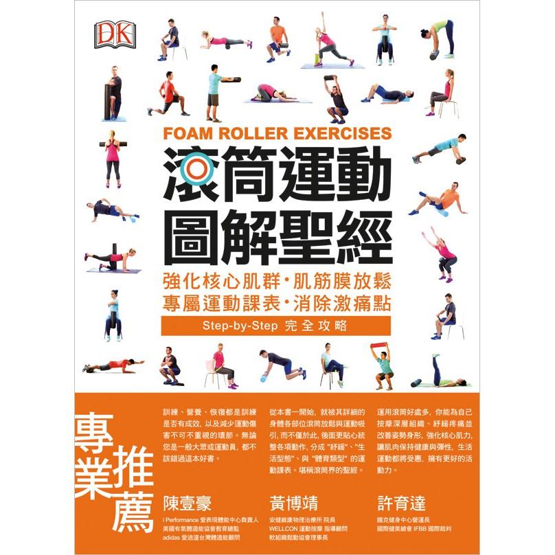 滾筒運動圖解聖經:強化核心肌群、肌筋膜放鬆、專屬運動課表、消除激痛點FS972
